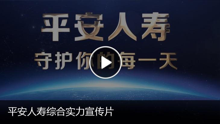 平安人壽綜合實力宣傳片