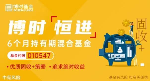博時恒進持有期混合基金11月16日正式發行