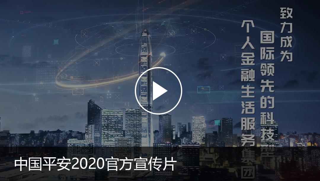 中國平安2020官方宣傳片