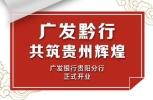 廣發銀行完善機構布局 與長江經濟帶同頻共振