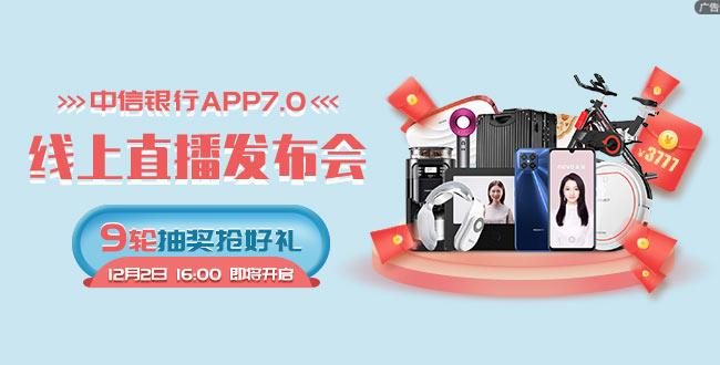 """""""溫暖陪伴 如7而至""""中信銀行APP7.0升級發布"""