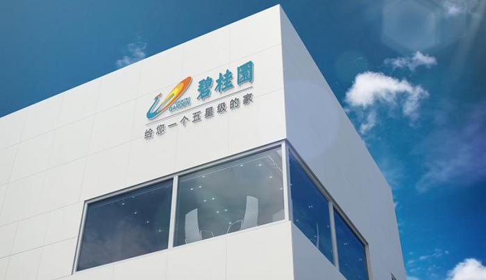碧桂園2020年業績穩健增長 累計權益銷售額達5706.6億