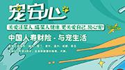 科技賦能 中國人壽財險寵物保險再升級