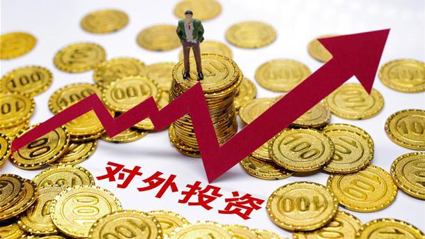 商務部:2020年我國對外投資增長3.3%
