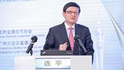 """連平獲評""""2020年中國銀行業新聞宣傳突出貢獻專家"""""""