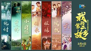新華網扶貧題材電影《我的第二故鄉》