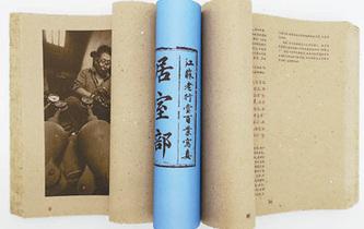 """中國圖書再獲""""世界最美的書""""稱號"""