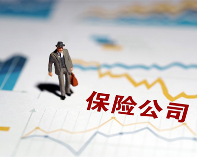 保險公司分支機構市場準入規范再升級