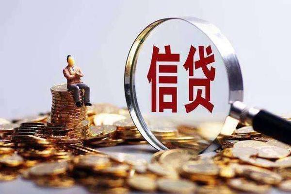 信貸投放回落 貨幣政策將更重結構優化