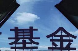 临近春节 货币基金将闭门谢客