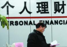 春节走基层:银行理财产品销售市场摸底