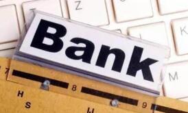 2017年末我国银行业对外金融资产9977亿美元