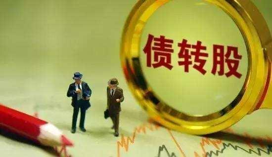 債轉股也是門賺錢活 五大實施機構半年凈賺7億