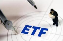 多個ETF操縱大案集體曝光:5家機構和7名個人被重罰