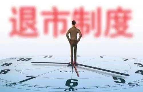 "A股首只""一元退市""股誕生"