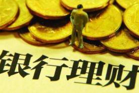 銀行理財子公司管理辦法 本月下旬將正式發布
