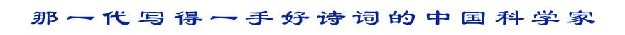 那一代寫得一手好詩詞的中國科學家
