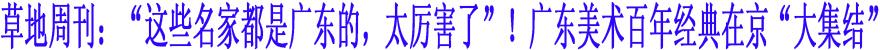 """廣東美術百年經典在京""""大集結"""""""