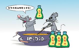 浮世繪:誰賣的油?