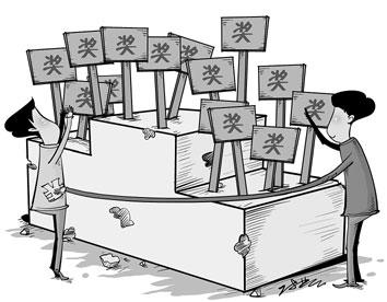 浮世繪:全國3年清查出14萬評比表彰項目