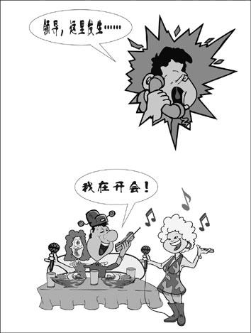 """浮世繪:莫把""""開會""""當托詞"""