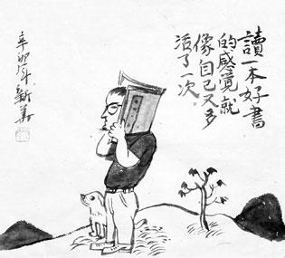 漫畫:讀一本好書的感覺