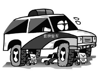 """浮世繪:""""套牌""""警車"""