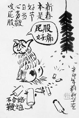 浮世繪:小心,爆竹