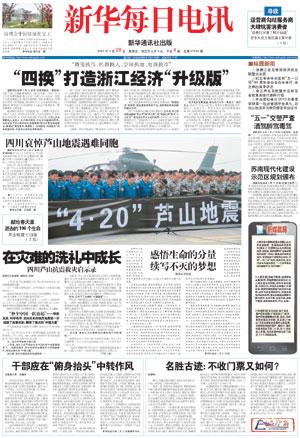 新华每日电讯2013年4月28日1版,责任编辑姜锦铭