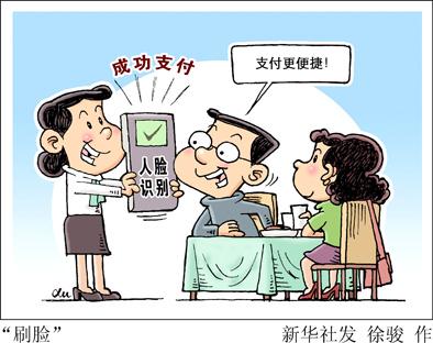 """湯曉鷗:人臉識別的""""探路者"""""""