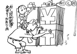 時聞笑談:銅臭污染幼兒園 家長花錢苦難言