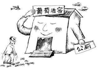 """時聞笑談:""""怕國有資産流失"""""""