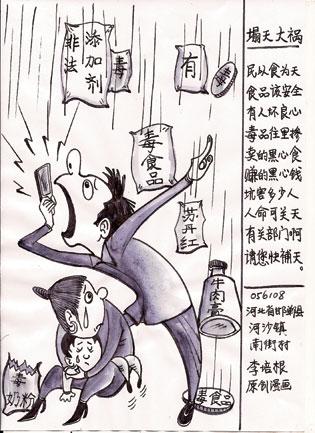 浮世繪:塌天大禍