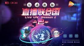 互動視頻丨直播聯合國
