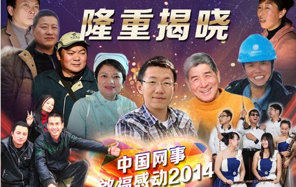 """視頻:中國網事·感動2014""""頒獎典禮"""