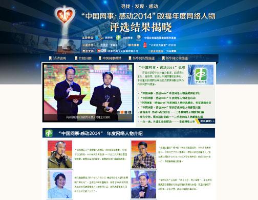 中國網事感動2014評選結果揭曉
