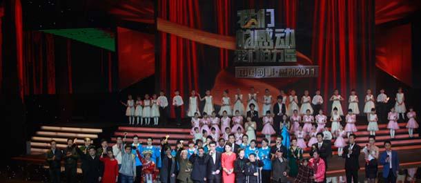 """""""中國網事·感動2011""""年度網絡人物頒獎典禮在京舉行"""