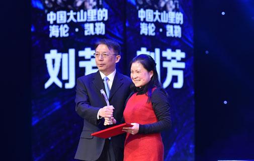 """周树春为""""中国大山里的海伦·凯勒""""刘芳颁奖"""