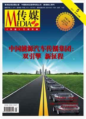 《傳媒》雜志