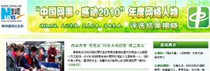 中國網事·感動2010頒獎典禮