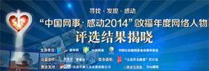 中國網事·感動2014頒獎典禮