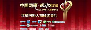 中國網事·感動2016頒獎典禮