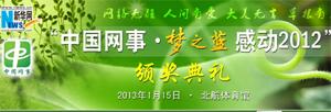 中國網事·感動2012頒獎典禮
