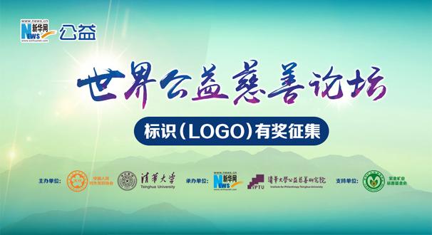"""""""世界公益慈善論壇""""標識(LOGO)作品網絡評選活動啟動"""
