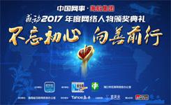 """""""中国网事·感动2017""""年度网络感动人物颁奖典礼"""