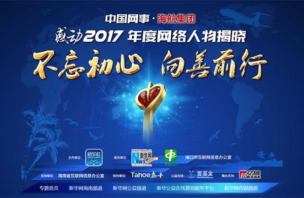 """""""中國網事·感動2017""""年度網絡感動人物頒獎典禮"""