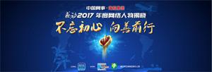 中國網事·感動2017頒獎典禮