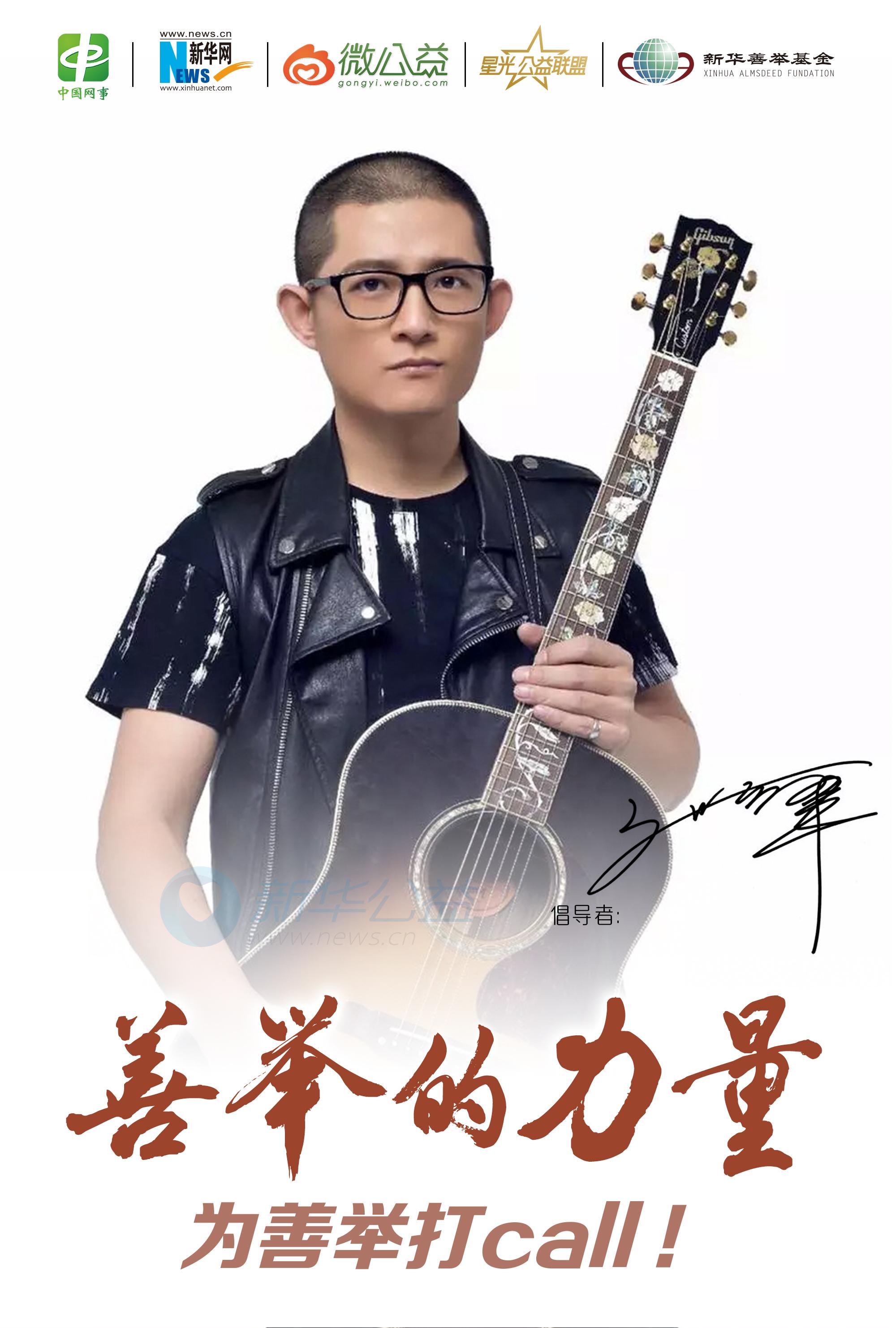 """青年歌手、音樂制作人劉明輝為""""善舉的力量""""加油打Call"""