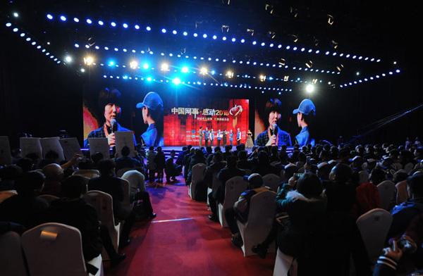 """""""中国网事·感动2016""""年度颁奖典礼在中国传媒大学举行"""