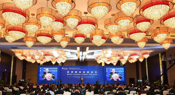 亚洲媒体高峰会议在海南三亚举行